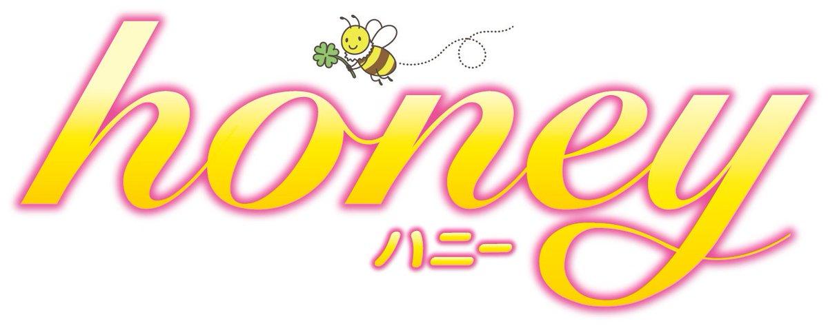 honeyに関する画像4