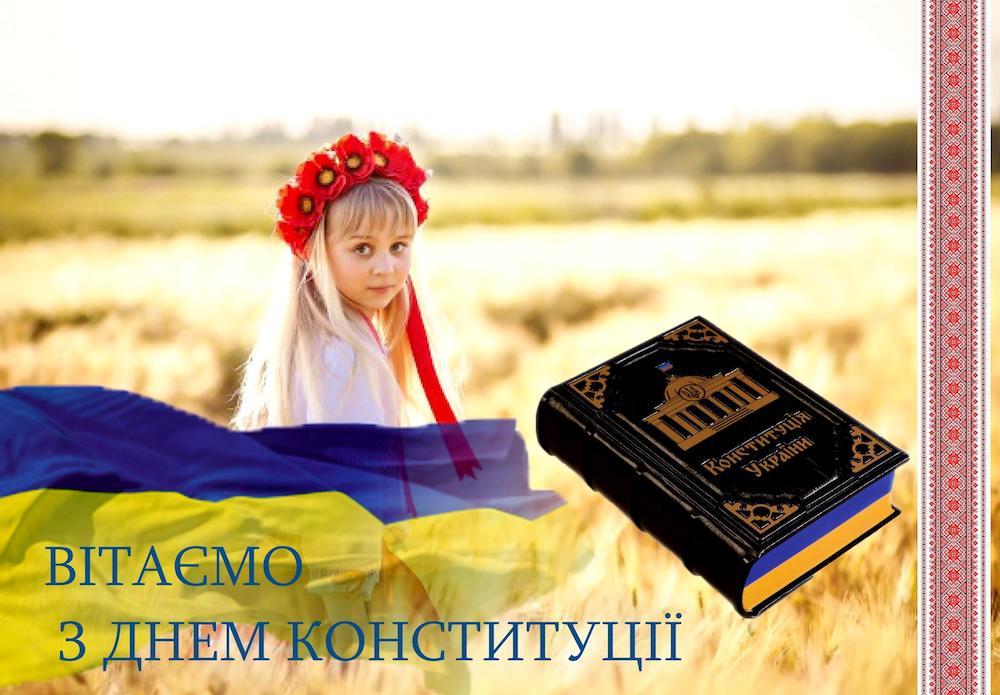 день конституции украины открытка страдивари отличались других