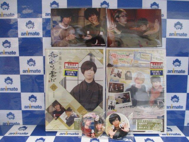 斉藤壮馬の和心を君に4に関する画像2