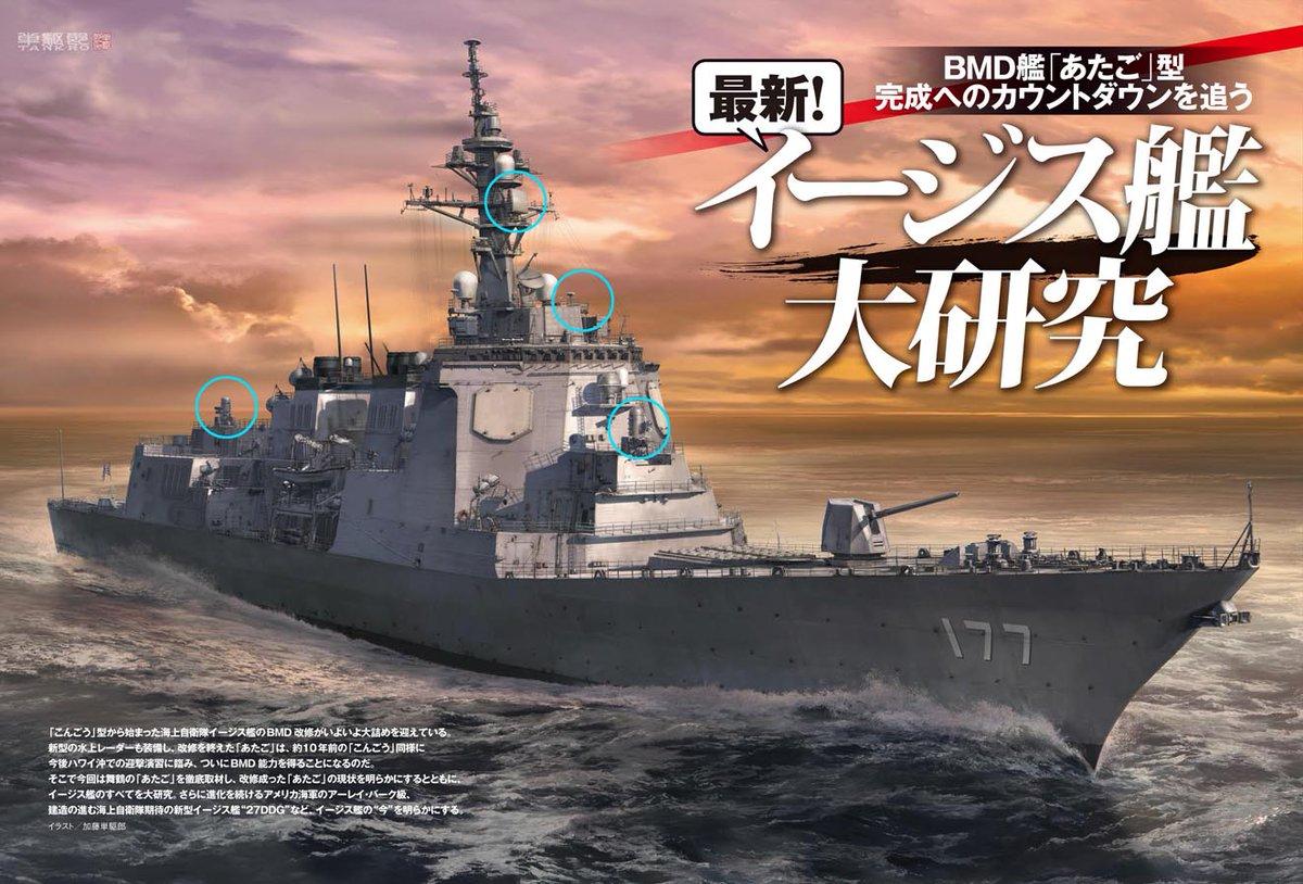 加藤単駆郎 On Twitter J Ships Vol81 711発売号 イージス艦