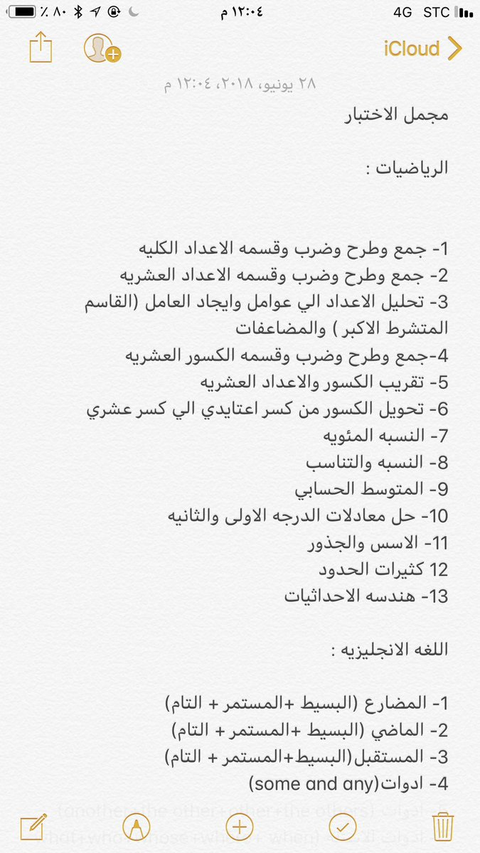 Khalid On Twitter نتائج قبول تدرج ارامكو للي عندو اختبار ارامكو او يبغا نماذج اختبار ارامكو يكلمني وهذي مجمل الاختبار