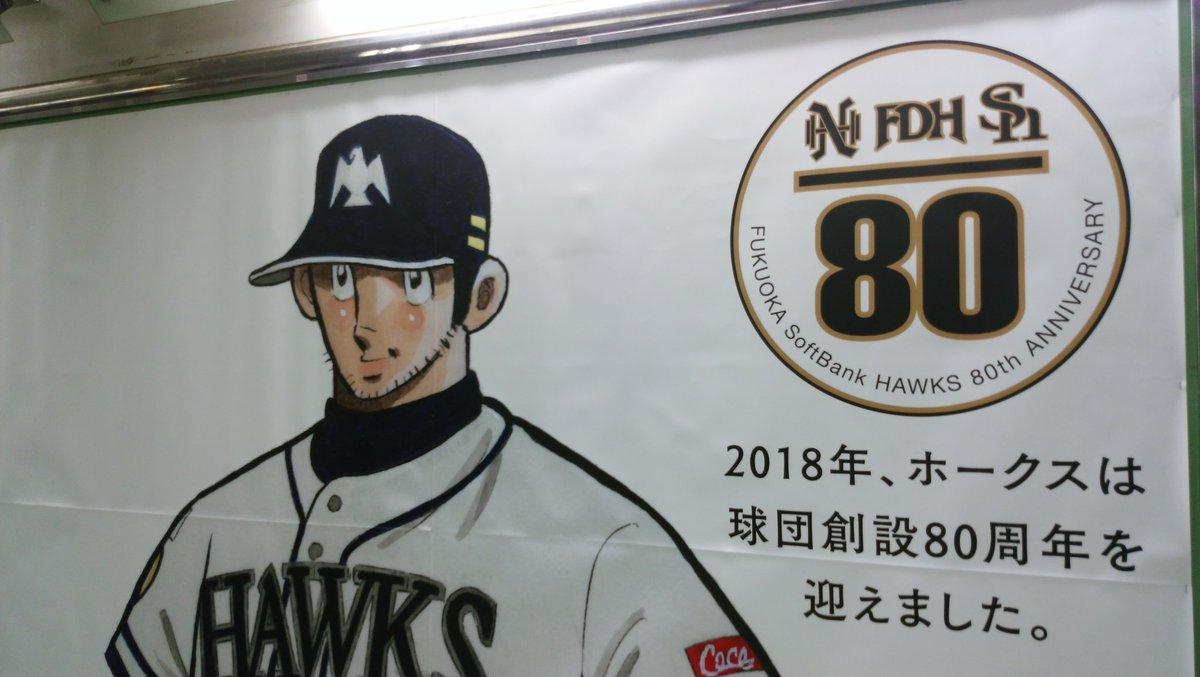 ドカベン最終回の記事で知ったこと。 ほぼ同じ年だったんだ、水島新司先生(79)とホークス(創設80年)って。【写真はJR新宿駅構内北通路の大看板の一部】