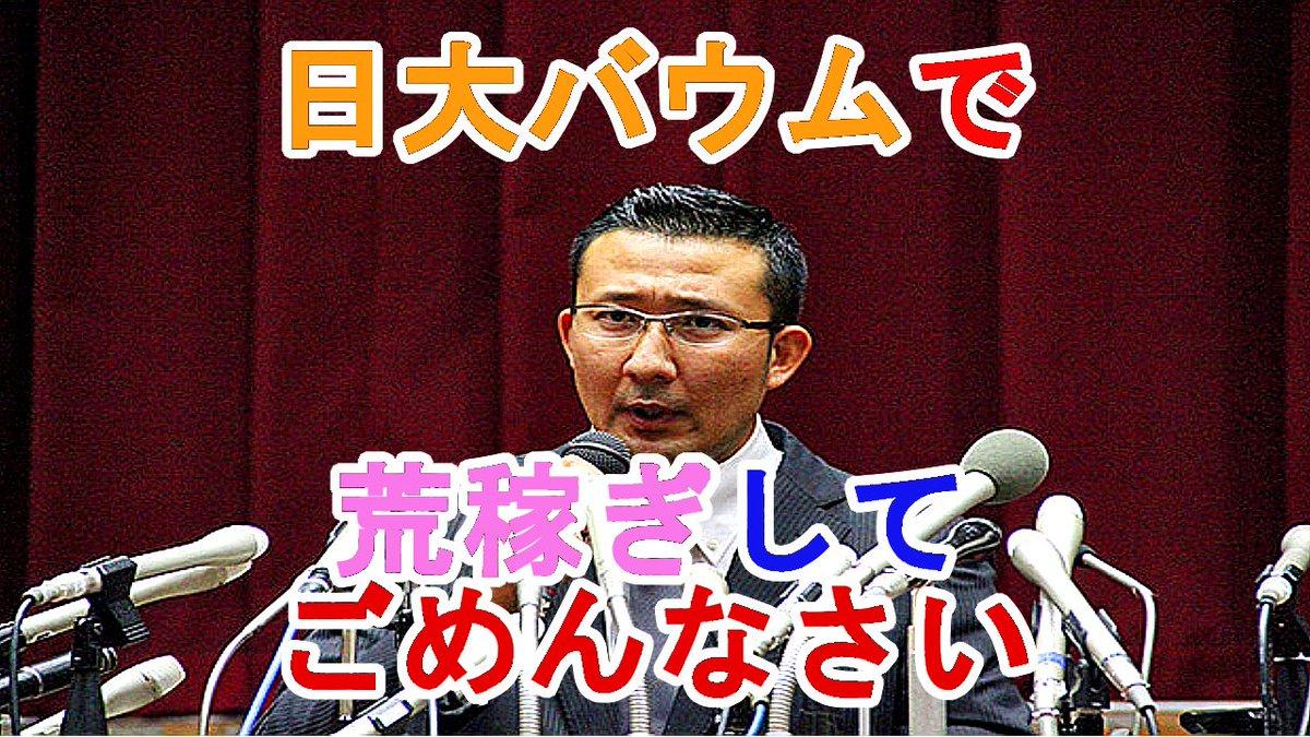 #拡散希望 #ゲイ #井上コーチ #fb 【半端ない】ゲイである井上コーチの実家は『日本大学特製バウムクーヘン』の納入業者、荒稼ぎして笑いが止まらなかったようだ https://gamikin.com/33th-my_fake_news/…