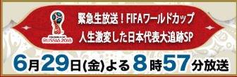 あす夜8時57分からの「緊急生放送!FIFAワールドカップ 人生激変した日本代表大追跡SP」に ロシアから帰国したばかりの竹内涼真くんがスタジオ初登場! 日本代表のグループリーグ軌跡もたっぷり振り返ります!!  #TBSサッカー  #日本代表  #竹内涼真  #加藤浩次