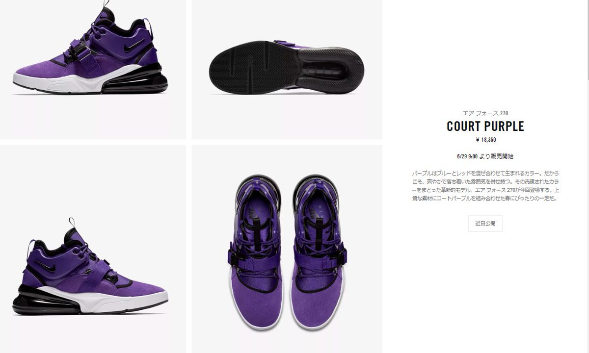 "564e0c30d0 ... 販売NIKE AIR FORCE 270 QS ""Court Purple"" 価格:¥18,360 色:Court Purple/Black/White  商品番号:AQ1000-500 ..."