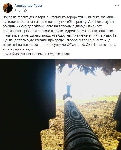 Завтра в Северодонецке попрощаются с воином Валерием Шишаком, погибшим в бою с ДРГ врага на Донетчине - Цензор.НЕТ 7797
