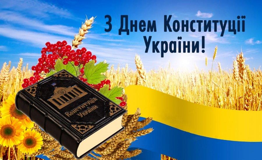С днем конституции украины открытки