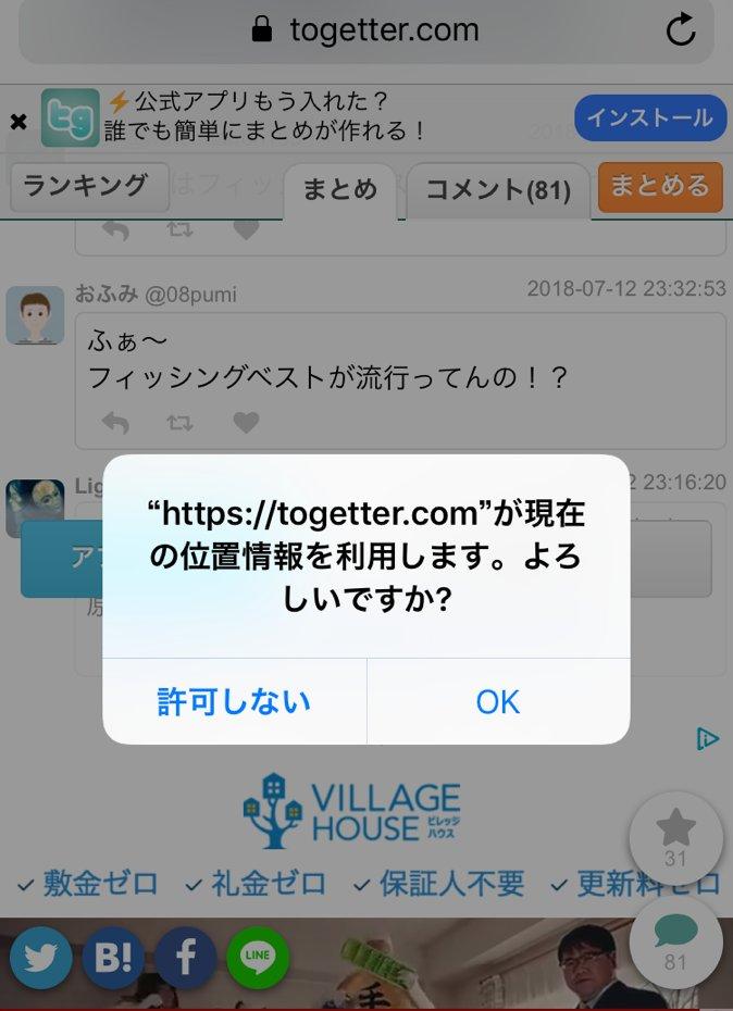【おしらせ】 Togetterをブラウザで閲覧中に「現在の位置情報を利用します。よろしいですか?」というポップアップが出ることがありますが、これは悪質な広告が原因と思われます。現在どの広告か特定を行っておりますので、誤って許可しないようご注意ください。