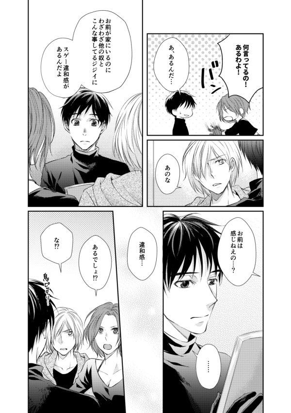 ヴィク勇漫画②