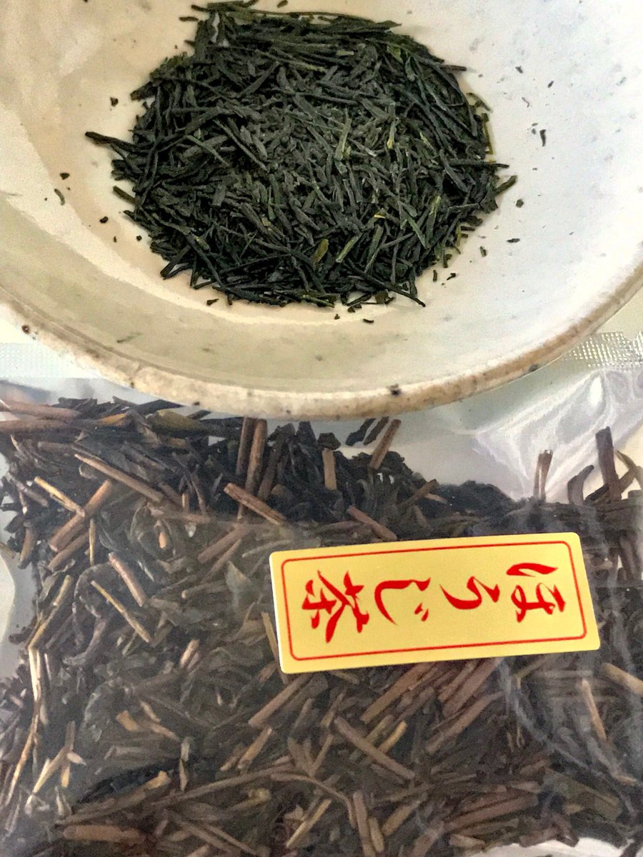 うまいお茶が飲みたくなったので、古くて小さないい匂いのするお茶屋さんで相談しつつ、100g 1,500円の煎茶を買ってきた。湯温も価格によって低めを勧めてくれるいいお店!🍵