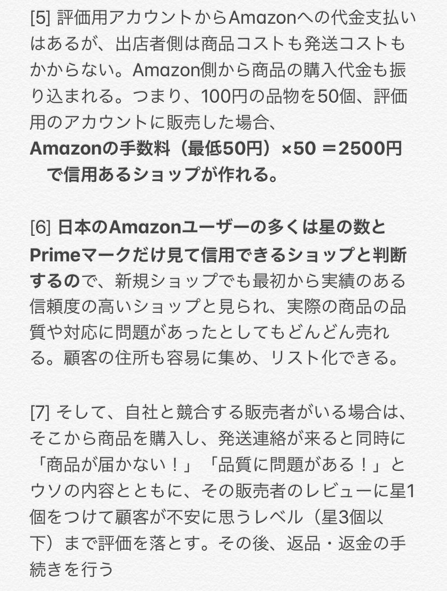 最近、中国の個人や中小企業向けに、日本のAmazonに進出する為のセミナーがあちこちで開かれていて、そのメソッドがえげつない…という話が興味深かった。   という内容のツイートをしたけれど、長くなったので、画像にまとめました。