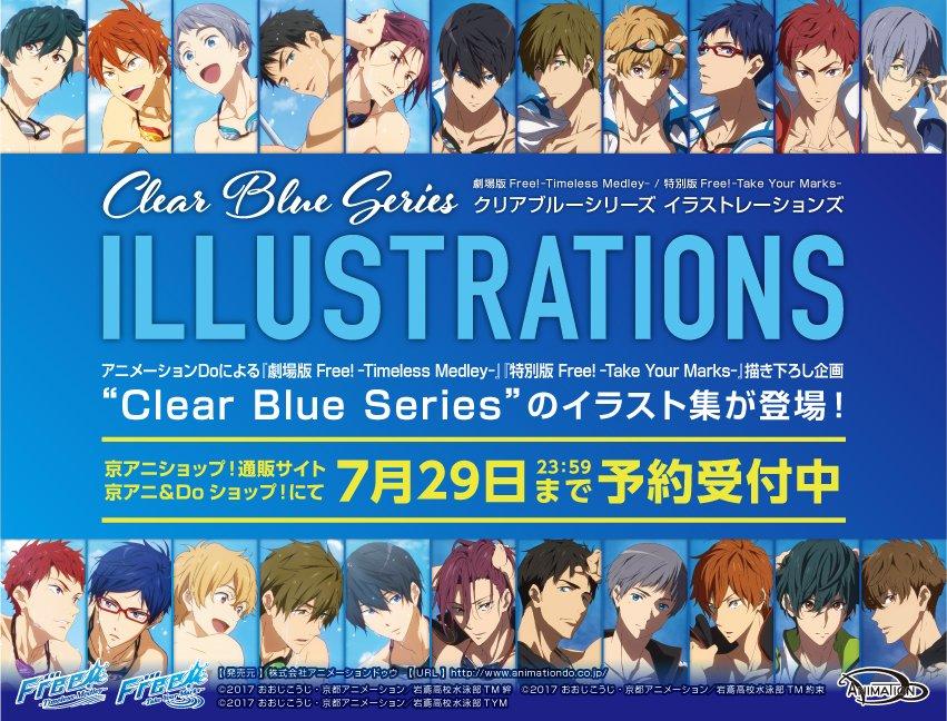 アニメーションdo on twitter 商品情報 clear blue series