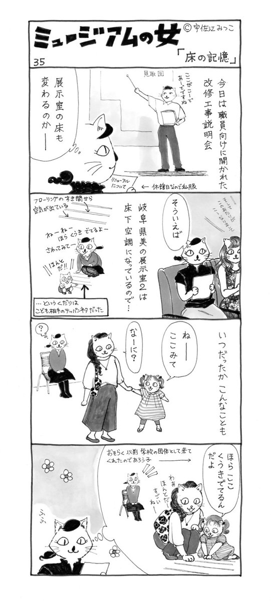 【 #ミュージアムの女 35、36】「床の記憶」、「さんづけ」©︎宇佐江みつこ #続ミュージアムの女