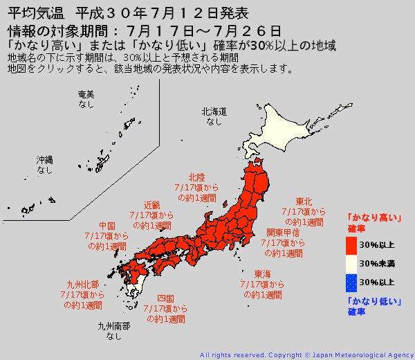 西〜東日本の皆様にお願いです.熱中症に本当に気をつけて下さい.豪雨同様,今回の暑さはいつもと違うと考えて下さい.高気圧が西日本中心に強まり,7月下旬にかけて危険な高温が続きます.特に被災地では熱中症リスクが高まります.ご自身と大事な人の命を守るために,可能な限りの対策をして下さい