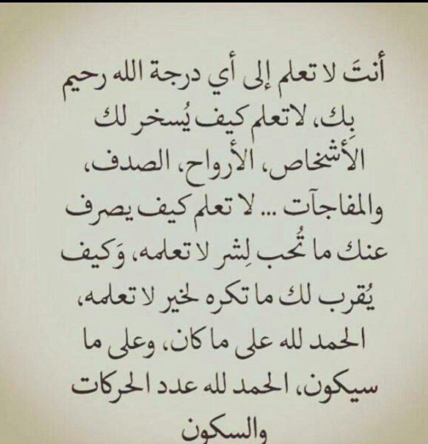 همسات الفجر On Twitter الحمد