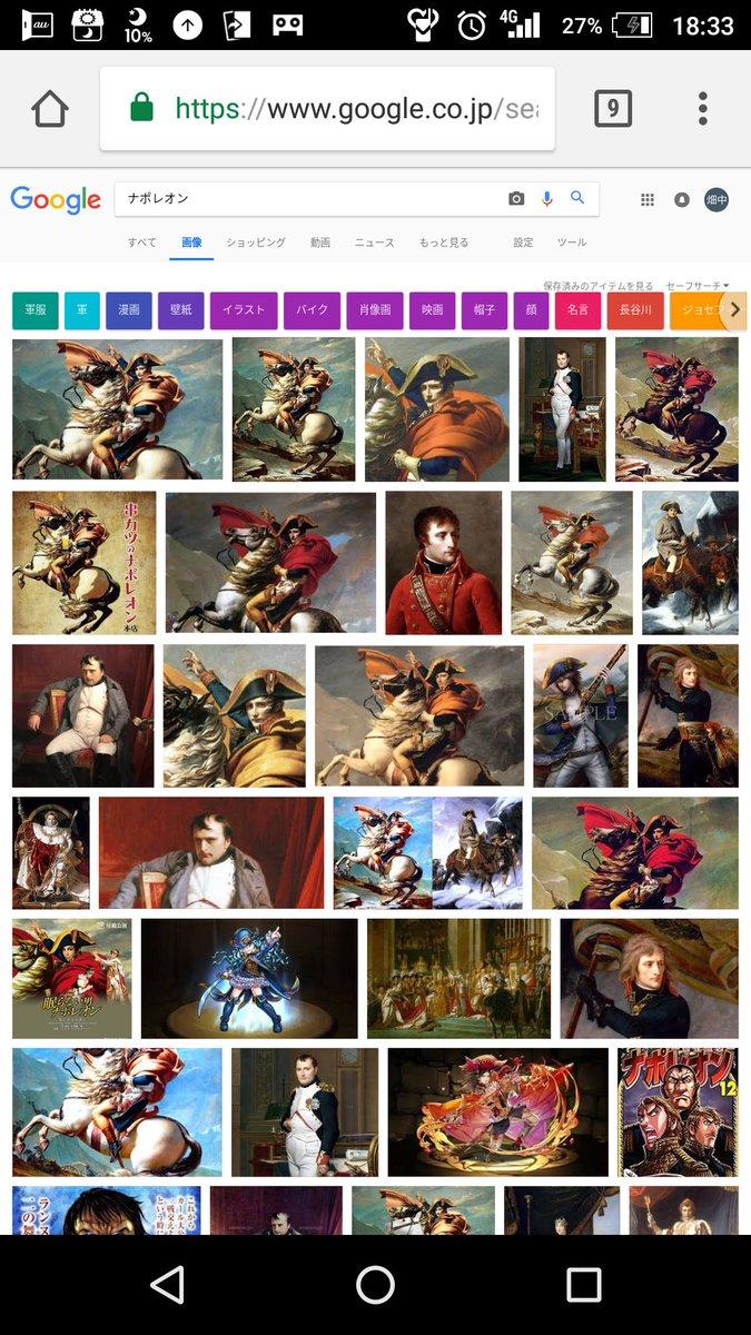 ナポレオンの画像検索も今日で見納めか...