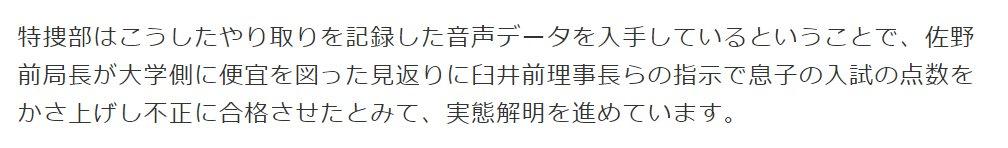 東京医大前理事長に「息子がいちばん行きたい大学」文科省前局長 | NHKニュース: