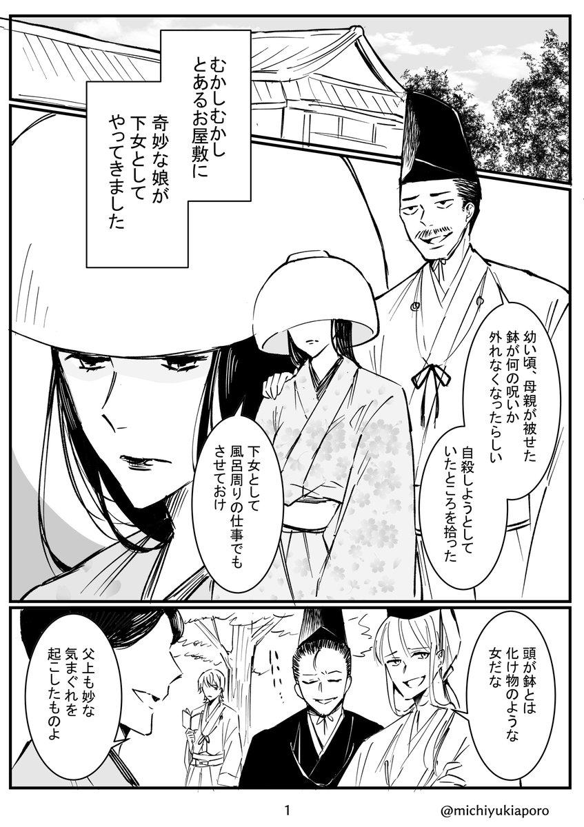 御伽草子の「鉢かづき姫」①  シンデレラみたいな身分差ラブストーリーですが、どうも日本の王子は変態感があるな!!?(原作だとお風呂場で口説いてます)