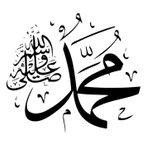 #صلوا_علي_النبي Twitter Photo