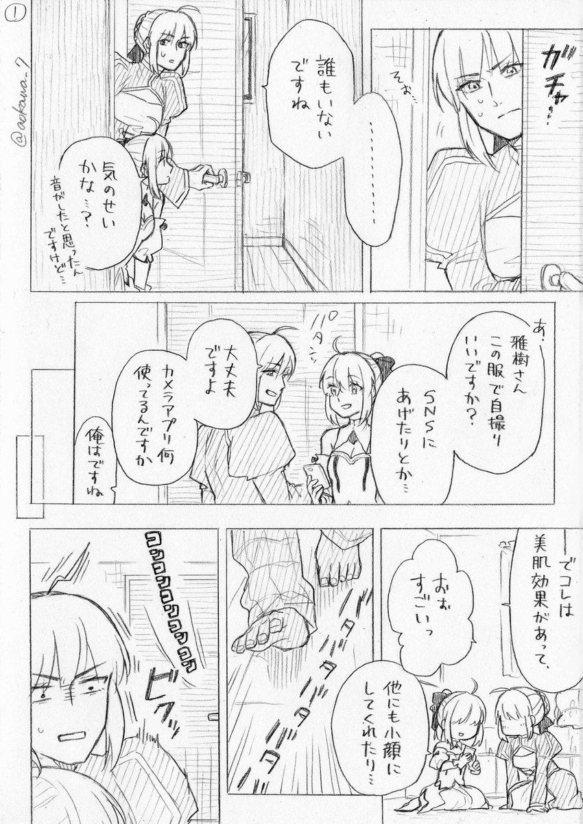 【創作】女装コスプレイヤーに弟ができる漫画 その19