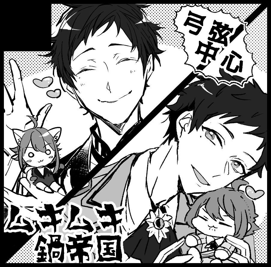 9月のブリデ!なんと!!あのマッスル太郎くんと!!!弓弦合同本を出します!!!!!