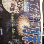 Image for the Tweet beginning: 楽天で注文した 7月9日の日刊スポーツ・乃木坂10版が届いた。 通常版はロイヤルズとマイナー契約を結んだ結城海斗16歳。 #日刊スポーツ #ニッカン #乃木坂46