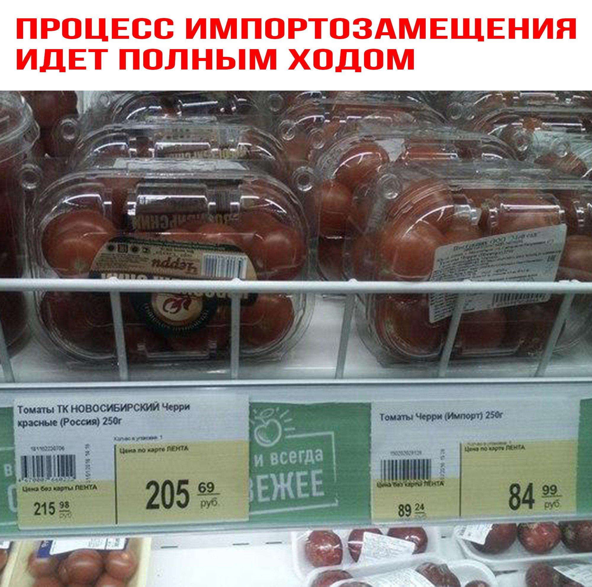 Импортозамещение по русски фото