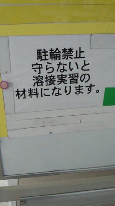 うちの母校の駐輪禁止の警告が怖すぎる