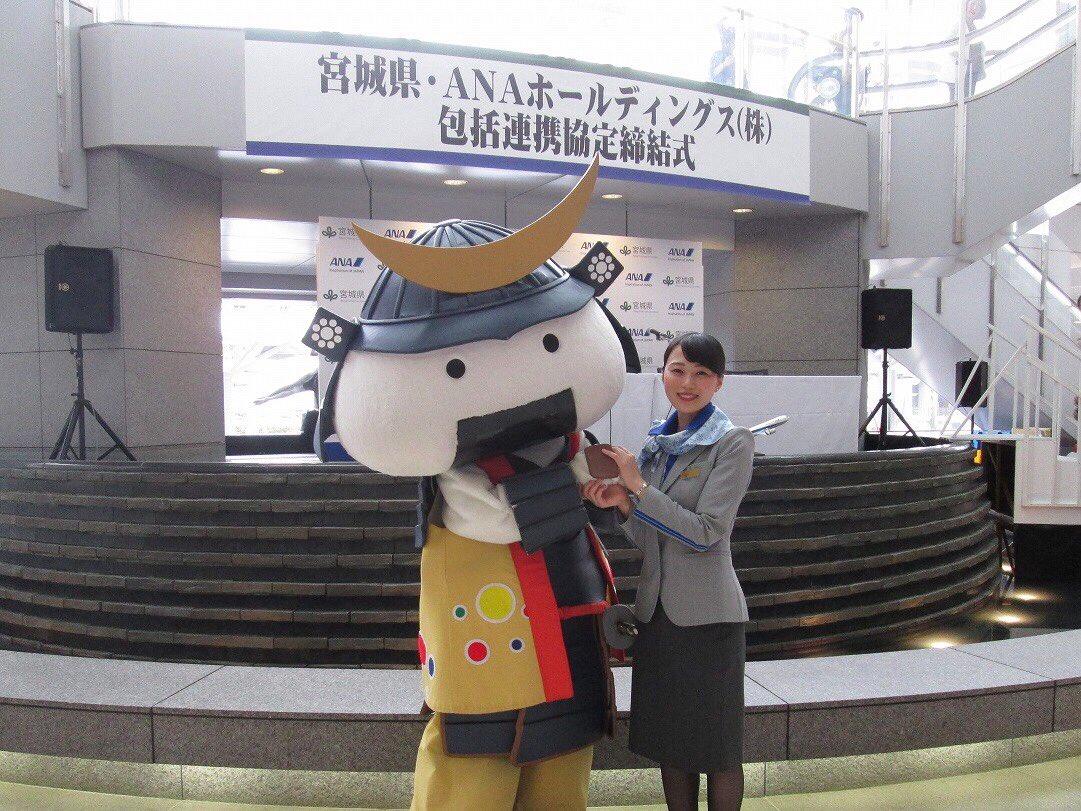 「今日、宮城県とANAホールディングス(株)が包括連携協定を締結しましたよ!観光振興を中心に、地域の活性化や災害・復興支援の約束をしたんだって!ボクも一緒にたくさんの人と協力して仙台・宮城の魅力を伝えていくよ!」 #むすび丸