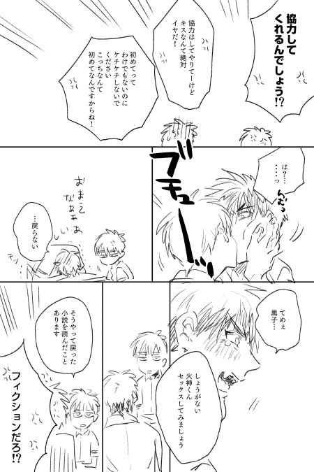 終わり(火黒!)(くろこくん一部女体)(下ネタ)