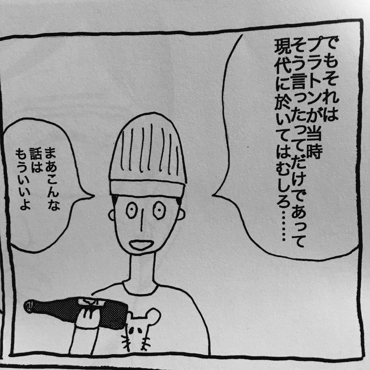 昔爆破アンソロに寄稿した漫画出てきた(爆破アンソロって何?)