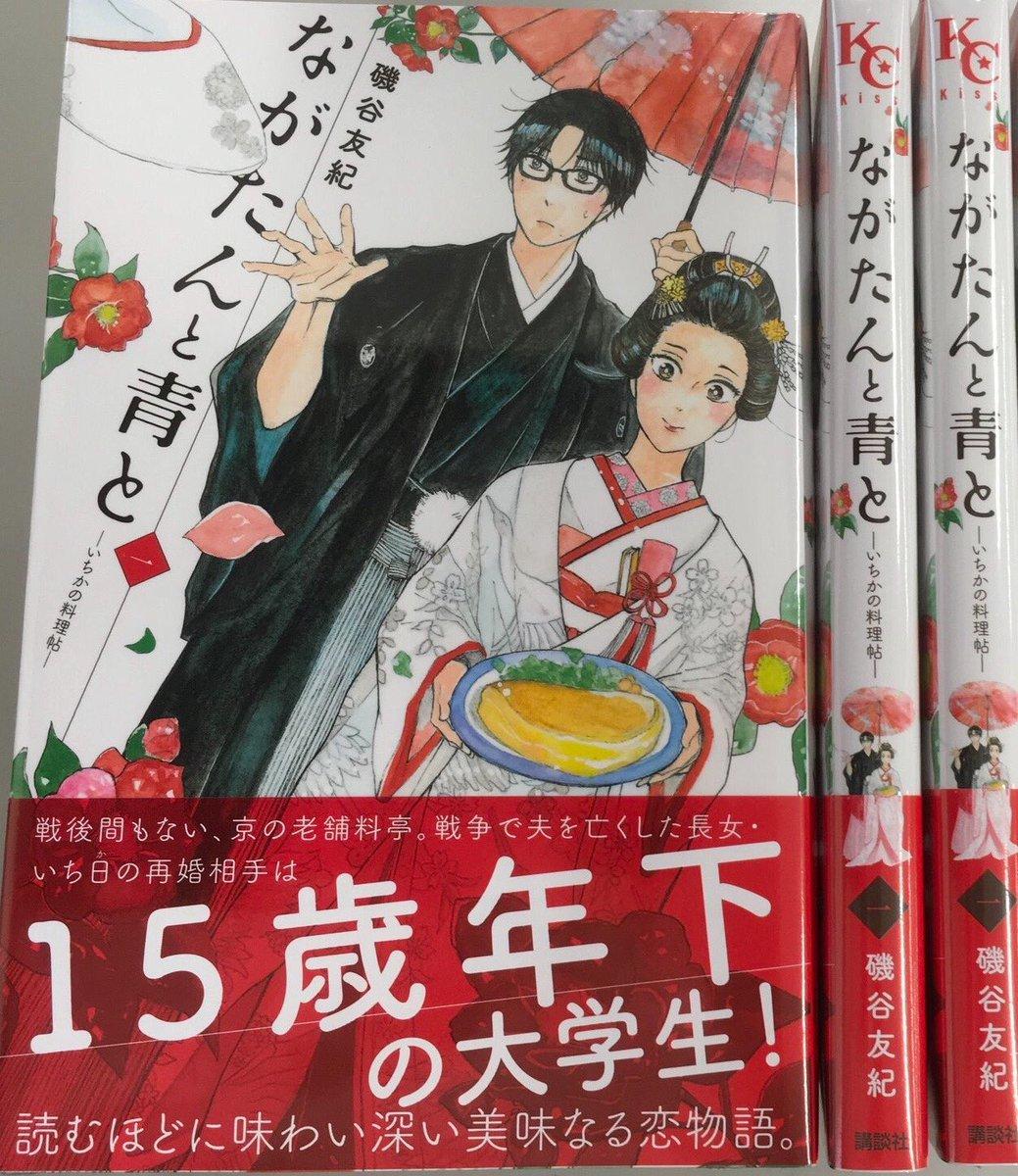 【お知らせ】明後日7/13に「ながたんと青と」1巻が発売になります! 久々の新作です。戦後の京都、年の差婚、老舗料亭って感じのお話です。よろしくお願いいたします〜
