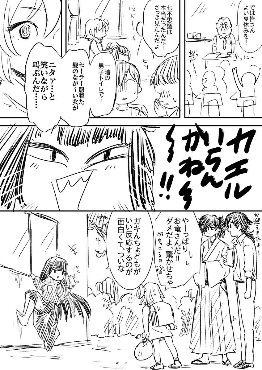 【※捏造】帰ってきた!小学生ぐだちゃんに召喚された鯖たち〜2018,夏〜
