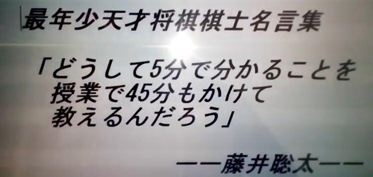 誰の名言が一番好きかって聞かれるとやっぱり藤井聡太七段ですね。