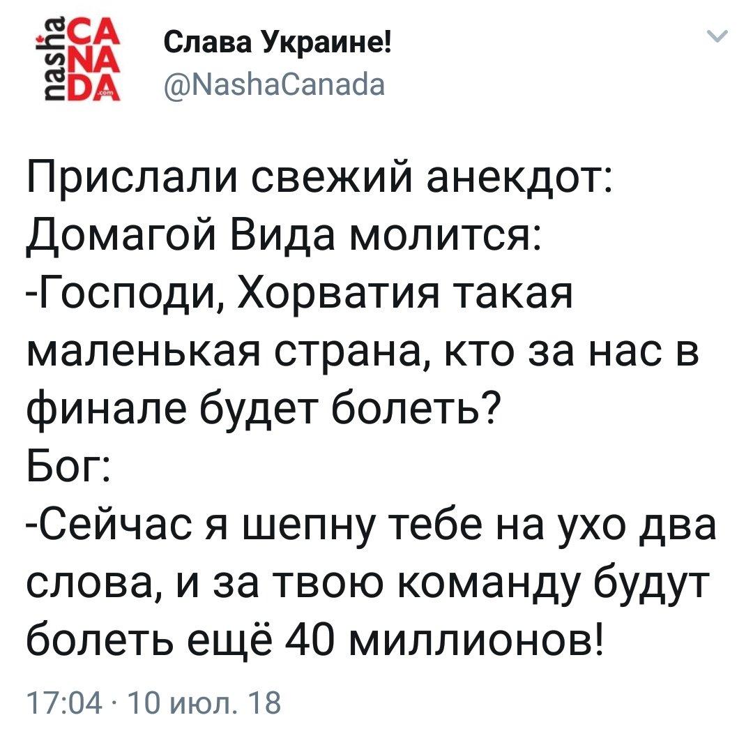 """""""Україна цінує цю підтримку"""" - Порошенко про вчинок хорватських футболістів Віди і Вукоєвича - Цензор.НЕТ 2806"""