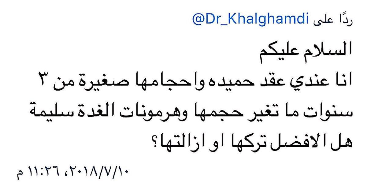 Twitter पर Dr Khalid Alghamdi عقد الغدة الدرقية من الأمراض الشائعة والحمد لله ٩٠ من عقد الغدة الدرقية من النوع الحميد ولكن هناك مفهوم خاطئ عمل الخزعة لا تحول العقد الحميدة الي اورام