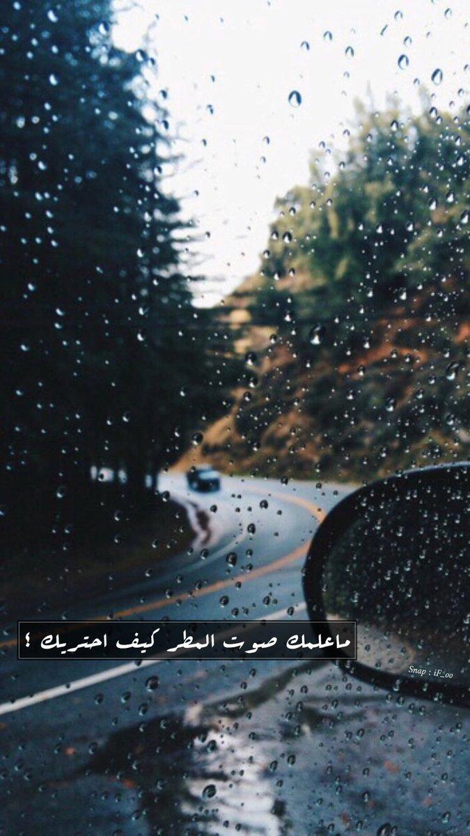 خلفيات Auf Twitter ماعلمك صوت المطر كيف احتريك خلفيات سنابيات