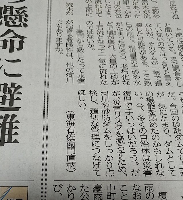 中国新聞の記者さんの名前のインパクトが強すぎて記事の内容が目に入ってこない