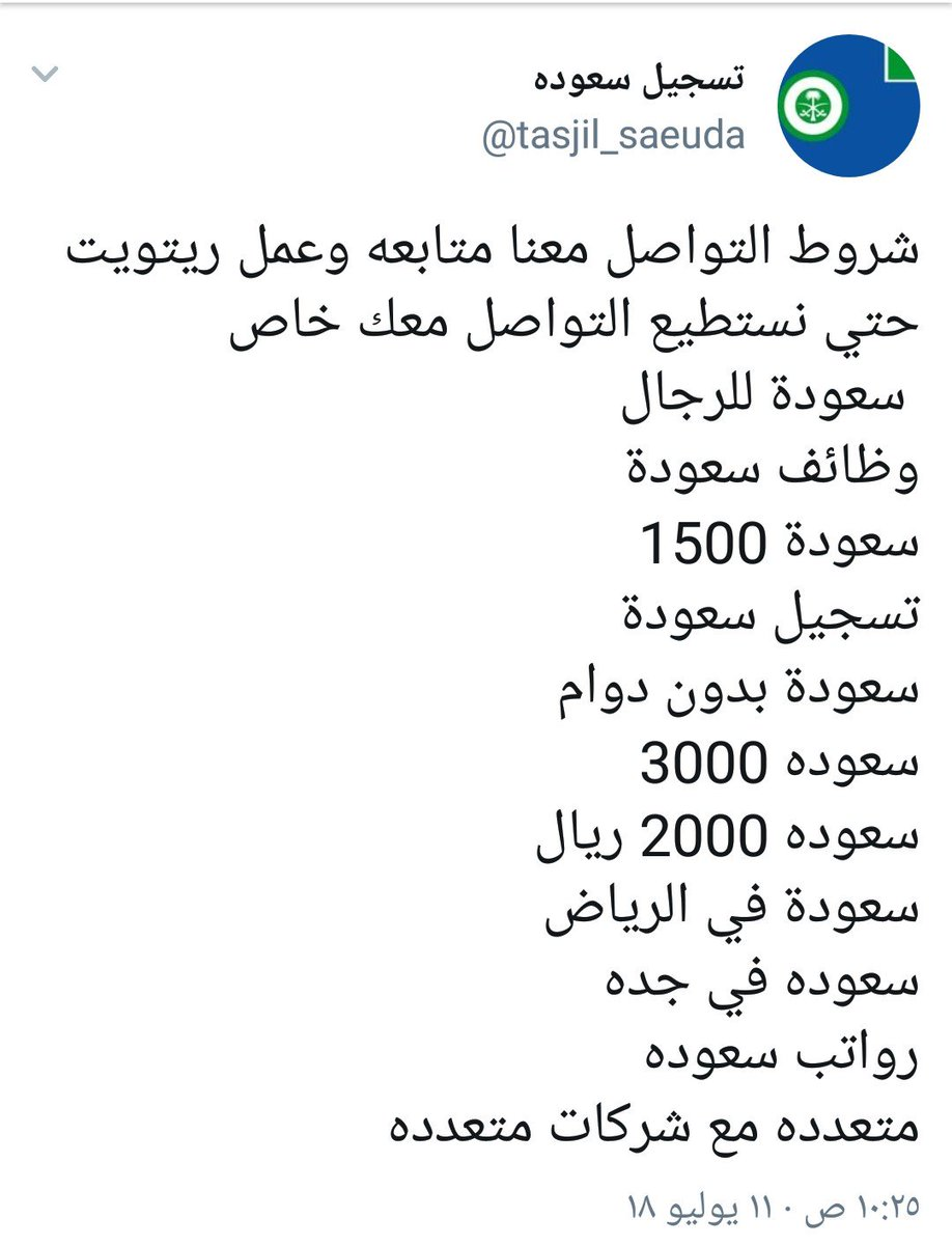 وظائف سعوده بدون دوام مؤسسات سعوده للنساء