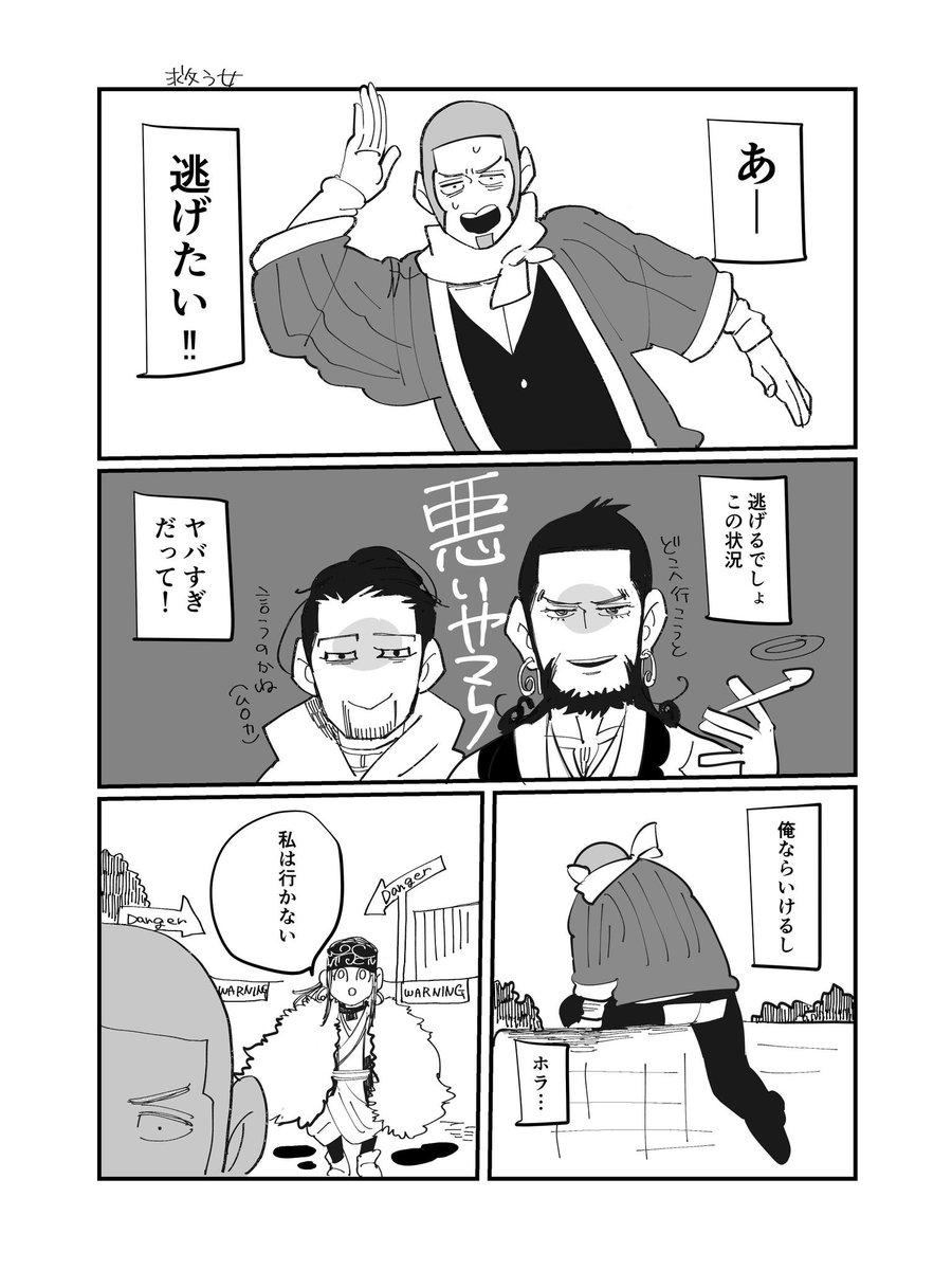 【本日の金カム】  救う女(ひと)