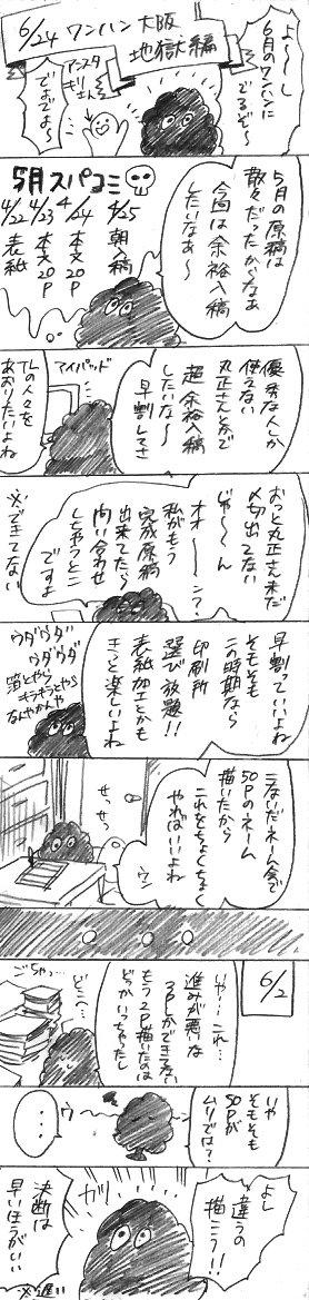 大阪原稿地獄日記