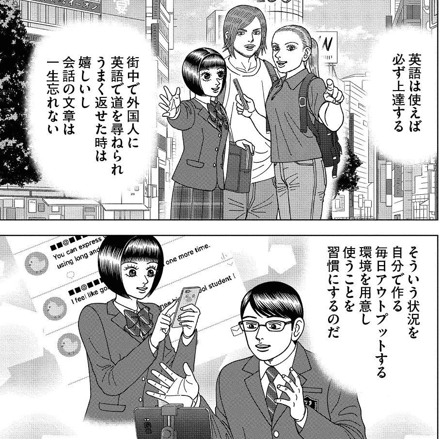 日本人が英語を喋れないのには理由がある?ドラゴン桜2の英語勉強法が深い! - Togetter