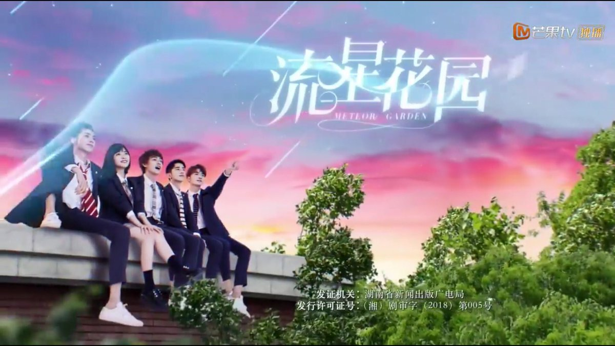 Meteor Garden-Chinese Drama on Twitter: