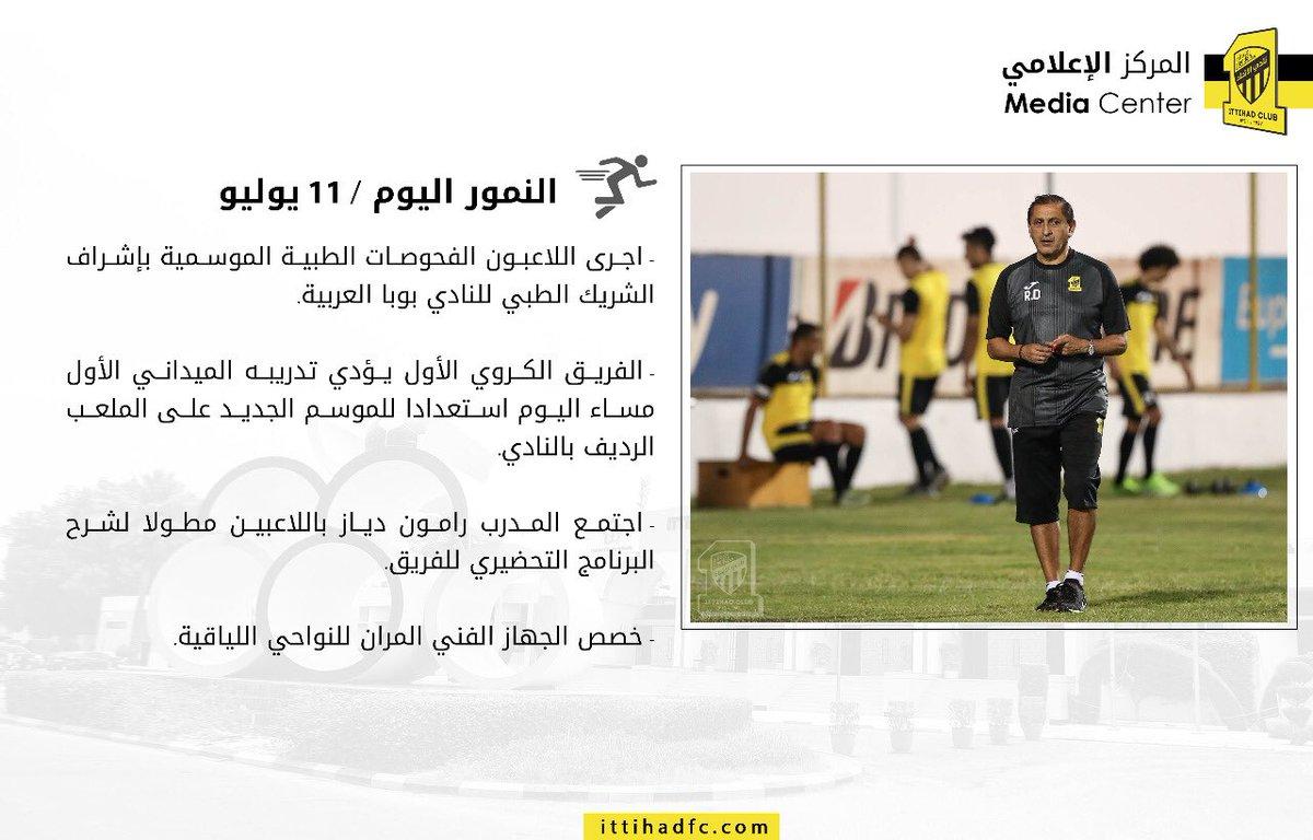 المركز الإعلامي/📝 النمور اليوم / 11 يوليو*تم إضافة صور التمرين