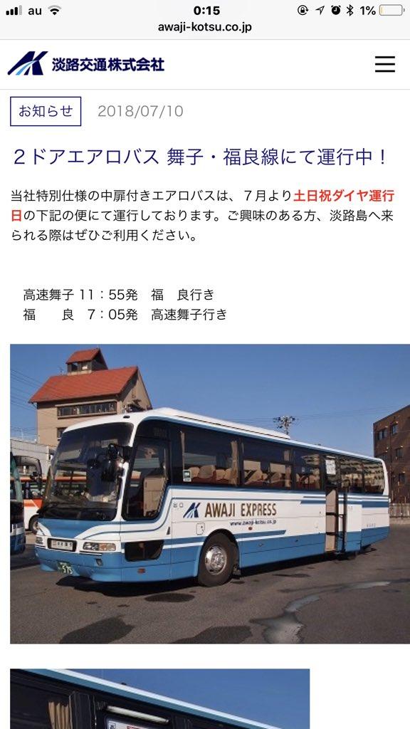 淡路交通 hashtag on Twitter