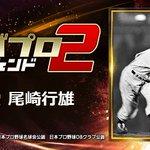 Image for the Tweet beginning: 『尾崎行雄』とか、レジェンドが主役のプロ野球ゲーム! 一緒にプレイしよ!⇒