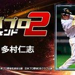 Image for the Tweet beginning: 『多村仁志』とか、レジェンドが主役のプロ野球ゲーム! 一緒にプレイしよ!⇒