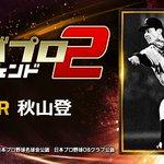 Image for the Tweet beginning: 『秋山登』とか、レジェンドが主役のプロ野球ゲーム! 一緒にプレイしよ!⇒