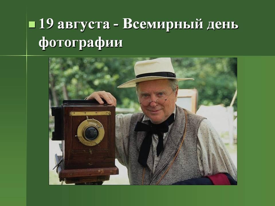 День рождения фотографии 19 августа