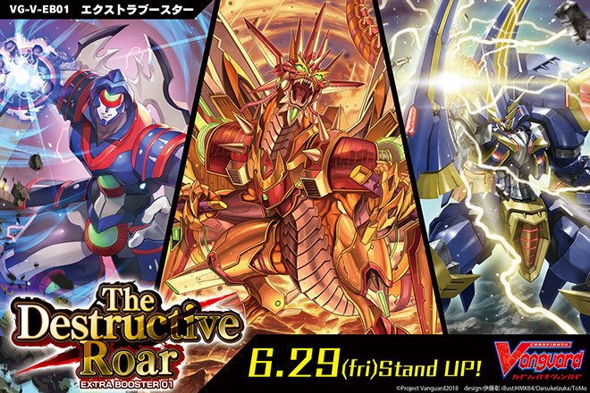 カードファイト!! ヴァンガード エクストラブースター第1弾 The Destructive Roar VG-V-EB01に関する画像3
